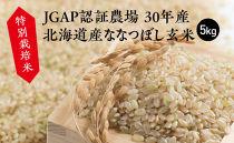 特別栽培米JGAP認証農場 30年産北海道産ななつぼし玄米5kg