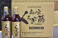 長期熟成 島の宝 くろきび酢 700mlー12本