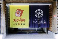 ■二ノ丸温泉入浴券5枚