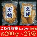 5寸丸厚焼こわれ煎餅しょうゆ・ざらめ久助各200g×25袋