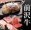 前沢牛入りハンバーグと前沢牛の焼肉用詰め合わせ