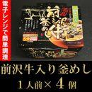 岩手美味だより前沢牛入り釜飯4食分 電子レンジで簡単!