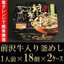 岩手美味だより前沢牛入り釜飯36食分 電子レンジで簡単!