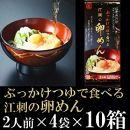 お中元・贈答用ぶっかけつゆで食べる江刺の卵めん10箱計80人前岩手名産 素麺[K018]