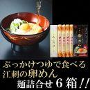 卵めん詰合せ(ぶっかけつゆ・めんつゆ)×6箱入(化粧箱)