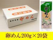卵めん200g×20袋(ダンボール入)