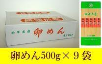 卵めん500g×9袋(ダンボール入)