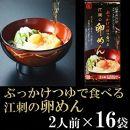ぶっかけつゆで食べる江刺の卵めん(2人前×16袋)岩手名産 素麺[K016]