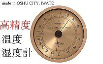 EMPEXスーパーEX高品質温・湿度計EX-2728