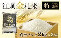 【令和元年産】江刺金札米ひとめぼれ特選米2kg×3袋