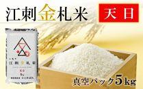 【令和元年産】江刺金札米ひとめぼれ天日干しパック米5kg