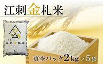 【平成30年産】江刺金札米ひとめぼれパック米2kg×5袋