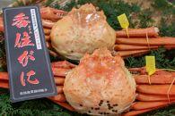 タグ付き香住ガニ(ボイル)約800g×2枚