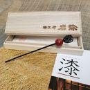 【ギフト用】<本漆塗>日本伝統の漆の技でつくる[かんざし]両面楽しめる!銀粉×黒×朱(ギフト対応)