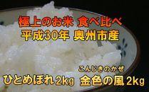 高級米食べ比べ岩手県奥州市産ひとめぼれ2kg金色の風2kg