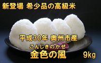 新登場の高級米岩手県奥州市産金色の風白米玄米も可9kg