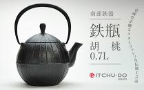南部鉄器【鉄瓶】胡桃0.7L 51123