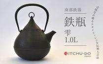 南部鉄器【鉄瓶】雫1.0L 51003