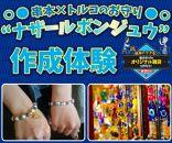【トルコ友好の町】串本でトルコのお守りアクセサリー作り体験ペアチケット