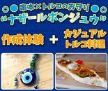 【トルコ友好の町】串本でトルコ料理コースとアクセサリー作り体験ペアチケット