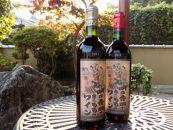 明日香畑で育てた葡萄のワイン(2本入)