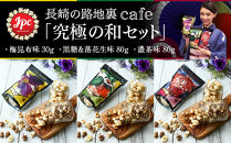 長崎の路地裏cafe「究極の和セット」
