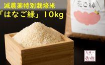 佐伯の米処が生んだ減農薬特別栽培米「はなご縁」10kg