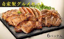 泉亭本店の自家製グルメセット(6パック)【総容量約700g】