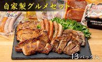 泉亭本店の自家製グルメセット(13パック)【総容量約1990g】
