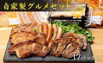 泉亭本店の自家製グルメセット(17パック)【総容量約3100g】