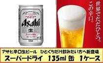 ひと口ビールを楽しみたい方に・・・スーパードライ135ml【1ケース】