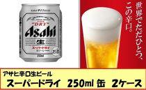 ちょっと飲みたい方に!アサヒ辛口生ビール『スーパードライ』250ml②