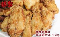 下関名物!からあげ藤家の国産若鶏の骨付き唐揚げセット1.2kg~小麦・卵不使用~(DJ102SM)