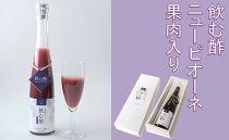 AA15【ご自宅用】~たけまさぶどう園~飲む酢ニューピオーネ(果肉入り)