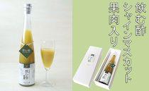 AA16【ギフト用】~たけまさぶどう園~飲む酢 シャインマスカット(果肉入り)