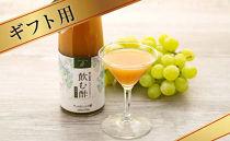 AA21GFT【ギフト用】~たけまさぶどう園~飲む酢 シャインマスカット(果肉入り)