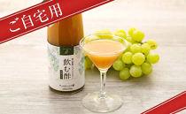 AA21【ご自宅用】~たけまさぶどう園~飲む酢 シャインマスカット(果肉入り)