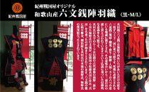 紀州戦国屋オリジナル・和歌山産陣羽織(黒×赤:M)