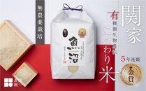 5年連続金賞無農薬栽培米10kg最上級関家のこだわり米