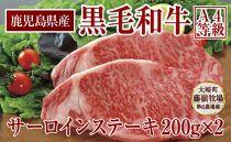 黒毛和牛(A4等級)サーロインステーキ200g×2枚