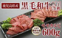 黒毛和牛(A4等級)焼肉用モモカルビ600g