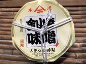 ■紀州湯浅より昔ながらの製法にこだわった手作り金山寺みそ(樽)