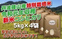 新米!抜群の味と香り 特別栽培米 丹波篠山産コシヒカリ5kg×4