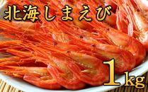 【数量限定】野付産北海しまえび1kg!!