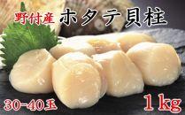 【根室海峡野付産】ほたて貝柱1kg!30-40玉入り!