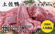 土佐鴨ロース・モモ肉(冷凍)約1kg