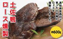 土佐鴨ロース燻製約600g