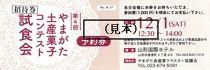 BD09「おいしい山形応援プロジェクト」【(R元年12月開催予定)やまがた土産菓子コンテスト無料入場ペアチケット】