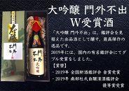 【数量限定】門外不出大吟醸W受賞酒(1800ml)