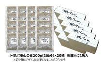 KJ10-20特製 地どりめしの素(2合分×20袋)